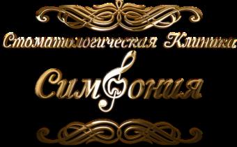 Стоматология в Краснодаре «Симфония»